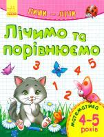 Каспарова Юлія Пиши-лічі. 4-5 роки. Математика. Лічимо й порівнюємо 978-9-6674-8417-0