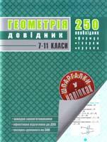 Упор. В. М. Амелін Геометрія. Довідник. 7—11 класи 978-966-262-319-2