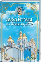 Ковалева Елена Молитвы на каждый день 978-966-942-486-0