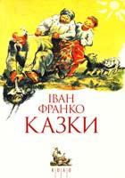 Франко Іван Казки. Повне зібрання 978-617-642-044-6