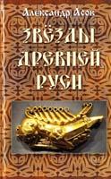 Асов Александр Звёзды Древней Руси 978-5-8183-1695-6