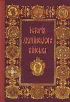 Гриневич Історія українського війська (1917-1995) 5-7773-0007-3
