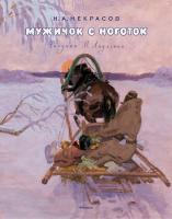 Некрасов Николай Мужичок с ноготок (Рисунки В. Ладягина) 978-5-389-11501-9