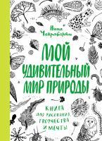 Чакрабарти Нина Мой удивительный мир природы. Книга для рисования, творчества и мечты 978-5-389-10481-5