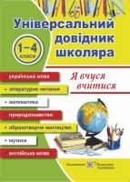 М. Наумчук, В. Наумчук, Л. Давиденко Універсальний довідник «Я вчуся вчитися» 978-966-07-0971-3