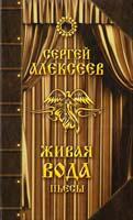 Алексеев Сергей «Живая вода». Пьесы 978-5-906412-12-6