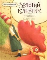 Толстой Олексій Золотий ключик, або Пригоди Буратіно 978-966-2270-11-2