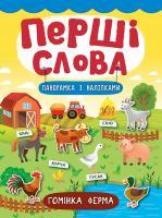 Смирнова К. В. Гомінка ферма 978-966-284-728-4