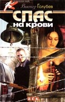 Голубев Виктор Спас на крови 966-539-476-2