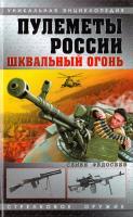 Федосеев Семен Пулеметы России. Шквальный огонь 978-5-699-31622-9
