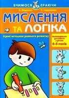 Федієнко Василь, Хаджинова Вероніка Мислення та логіка. 4-5 років 966-8182-19-7