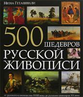 Нина Геташвили 500 шедевров русской живописи 5-699-11553-6