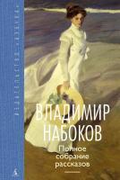 Набоков Владимир Полное собрание рассказов 978-5-389-10586-7