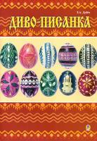 Дубіч Тетяна Диво-писанка: Посібник для дітей молодшого та середнього шкільного віку 966-692-557-5