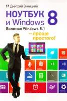 Виницкий Дмитрий Ноутбук и Windows 8. Включая Windows 8.1 — проще простого! 978-5-496-00866-2