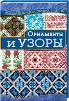 Наниашвили Ирина Орнаменты иузоры 978-966-14-9379-6