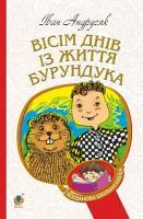 Андрусяк Іван Михайлович Вісім днів з життя Бурундука 978-966-10-5222-1