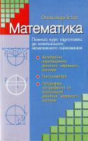 О. Істер Математика. Повний курс підготовки до зовнішнього незалежного оцінювання. Ч. 2. 978-966-2032-21-5