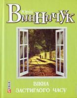 Винничук Юрій Вікна застиглого часу 978-966-03-7223-8