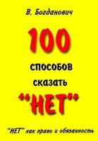 Богданович В. 100 способов сказать ''нет''. ''Нет'' как право и обязанность 978-5-91078-034-1