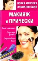 сост. И. И. Шеховцова Макияж и прически. Типы макияжа. Стрижка, укладка, окрашивание волос 978-966-14-0100-5