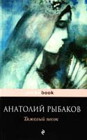 Рыбаков Анатолий Тяжелый песок 978-5-699-42640-9