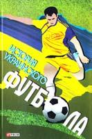 Сорока Ю. История украинского футбола 978-966-03-5972-7