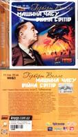 Веллс Герберт Машина часу. Війна світів: Аудіокнига. MP3. 11 год. 20 хв.