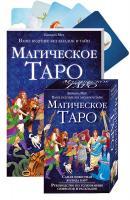 Мур Барбара Магическое Таро (+ 78 цветных карт) 978-966-14-9326-0
