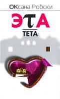 Оксана Робски Эта-Тета 978-5-17-060846-1, 978-5-271-24532-9