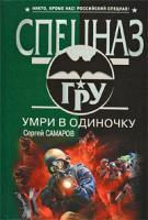 Сергей Самаров Умри в одиночку 978-5-699-37820-3