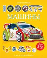 Тадхоуп Саймон Машины 978-5-389-07768-3