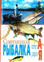 сост. Гордиенко Е. Современная рыбалка от А до Я 978-5-9567-1401-0