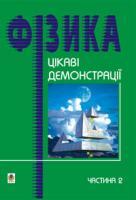 Старощук Валерій Алімович Цікаві демонстрації з фізики.Частина 2. 966-609-002-3