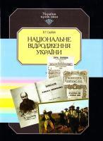 В. Г. Сарбей Національне відродження України. В 15 т. Т. 9 966-7217-11-6