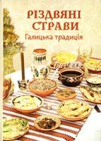 Чайка Марія Різдвяні страви. Галицька традиція. 978-966-395-878-1