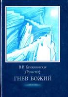 Крыжановская Вера (Рочестер) Том 2. Гнев Божий 966-7970-02-7