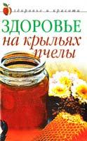 Редактор-составитель Н. М. Сухинина Здоровье на крыльях пчелы 5-7905-3290-х, 978-5-7905-3290-0