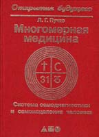 Пучко Людмила Многомерная медицина. Система самодиагностики и самоисцеления человека 5-8303-0038-9