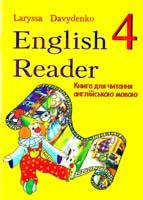 Давиденко Лариса English Reader. 4th form. Книга для читання англійською мовою. 4 клас 978-966-07-1125-9