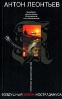 Антон Леонтьев Воздушный замок Нострадамуса 978-5-699-23001-3