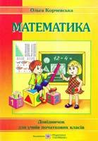 Корчевська Ольга Математика: Довідничок для учнів початкових класів 978-966-07-1558-5
