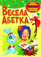 Хаткіна Марія Весела абетка 978-966-481-934-0