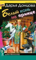 Донцова Дарья Белый конь на принце 978-5-699-38323-8