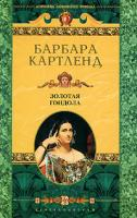 Барбара Картленд Золотая гондола 5-9524-0751-х