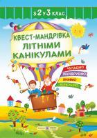 Вознюк Л.В. Квест-мандрівка Літніми канікулами 2-3 клас 978-966-07-3219-3