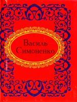 Симоненко Василь Василь Симоненко. Вибране 978-966-03-5281-0