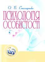 Столяренко О. Психологія особистості. Навчальний посібник 978-611-01-0322-0
