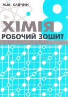 Савчин Марія Хімія. Робочий зошит. 8 клас 966-8849-44-2