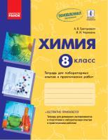 Григорович А.В., Черевань И.И. Химия. 8 класс. Тетрадь для лабораторных опытов и практических работ